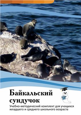 Дагбаева Н. (ред.). Байкальский сундучок