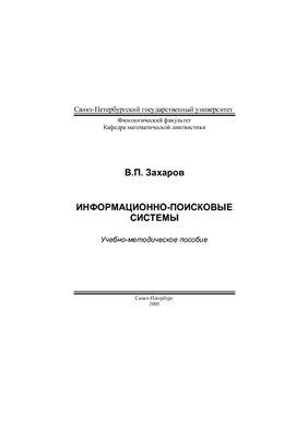Захаров В.П. Информационно-поисковые системы
