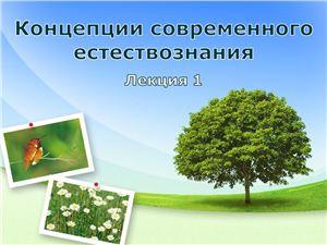 Лекции по дисциплине Концепции современного естествознания
