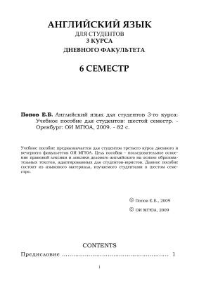 Попов Е.Б. Английский язык для студентов 3-го курса дневного факультета