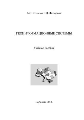 Кольцов А.С. Федорков Е.Д. Геоинформационные технологии