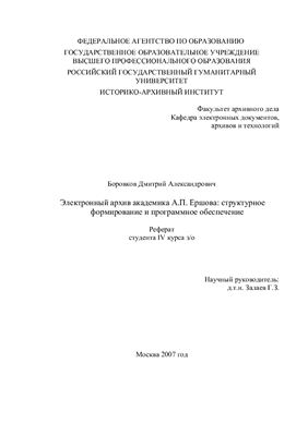 Реферат - Электронный архив академика А.П. Ершова: структурное формирование и программное обеспечение