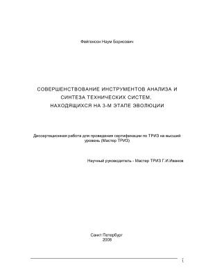 Фейгенсон Н.Б. Совершенствование инструментов анализа и синтеза технических систем, находящихся на третьем этапе эволюции