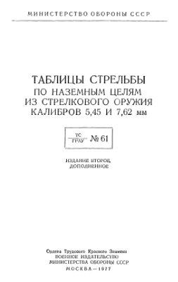 Таблицы стрельбы по наземным целям из стрелкового оружия калибров 5,45 и 7,62 мм