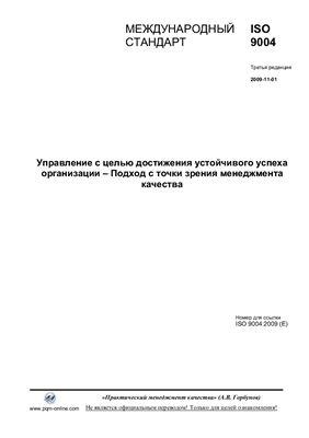 ISO 9004-2009 (перевод)