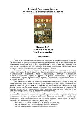 Кусков А.С. Гостиничное дело