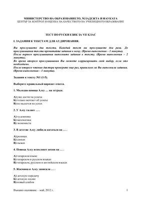 Тест по русскому языку для 7 клаcса МО Болгарии 2012 года