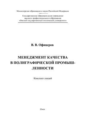 Офицеров, В.В. Менеджмент качества в полиграфической промышленности