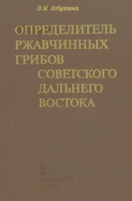 Азбукина З.М. Определитель ржавчинных грибов советского Дальнего Востока