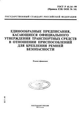 ГОСТ Р 41.14-99 (Правила ЕЭК ООН N 14) Единообразные предписания, касающиеся официального утверждения транспортных средств в отношении приспособлений для крепления ремней безопасности
