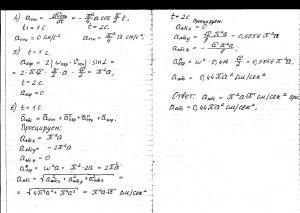 Подробное решение задач мещерского задачи и решения по физике частиц