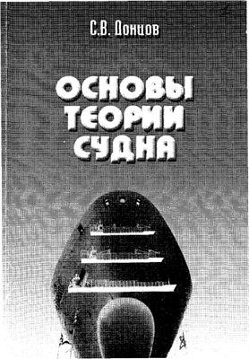 Донцов С.В. Основы теории судна
