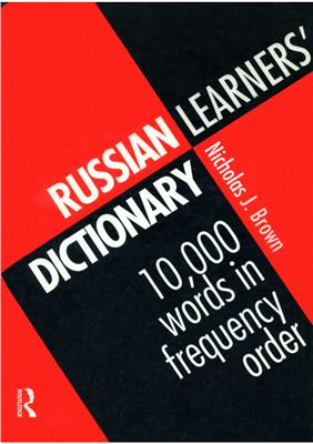 Nicholas Brown - Russian Learners' Dictionary: 10, 000 Words in Frequency Order