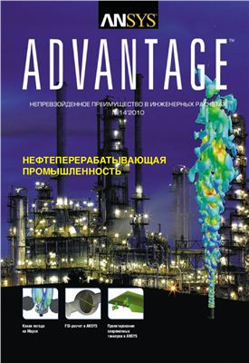 ANSYS Advantage. Русская редакция 2010 №14