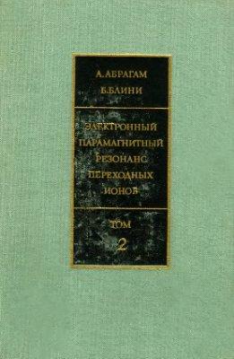 Абрагам А., Блини Б. Электронный парамагнитный резонанс переходных ионов Том 2