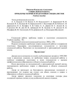 Никитин В.А. Социальная работа: проблемы теории и подготовки специалистов