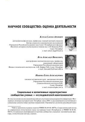 Вуль А.Я., Иванова Е.А., Кугель С.А. Социальные и когнитивные характеристики сообщества ученых - исследователей нанотехнологий