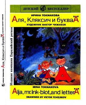 Tokmakova Irina. Alja, mr. Ink-blot, and letter A. Токмакова Ирина. Аля, Кляксич и буква А