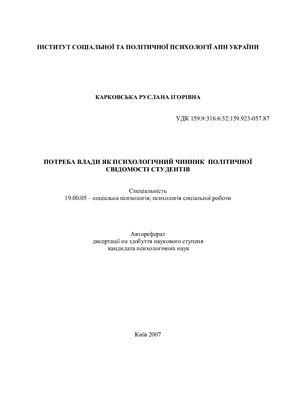 Карковська Р.І.Потреба влади як психологічний чинник політичної свідомості студентів
