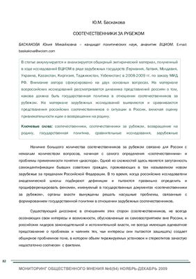 Мониторинг общественного мнения: экономические и социальные перемены 2009 №06 (94)