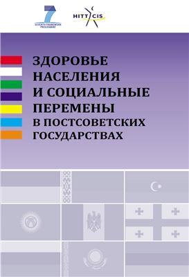 Здоровье населения и социальные перемены в постсоветских государствах