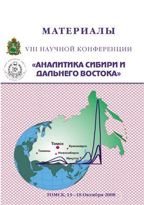 Аналитика Сибири и Дальнего Востока