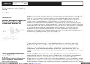 Патент РФ на изобретение 2351947. Способ измерения начальной скорости снаряда