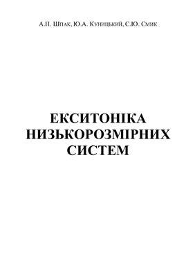 Шпак А.П., Куницький Ю.А., Смик С.Ю. Екситоніка низькорозмірних систем