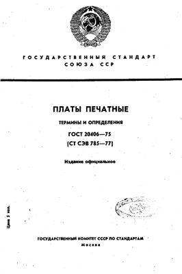 ГОСТ 20406-75. Платы печатные. Термины и определения