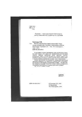 Гречихин Л.И. Физика наночастиц и нанотехнологий. Общие основы, механические, тепловые и эмиссионные свойства