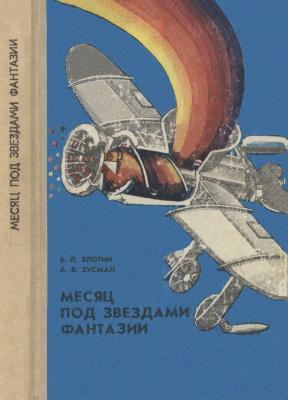 Злотин Б.Л., Зусман А.В. Месяц под звездами фантазии: Школа развития творческого воображения