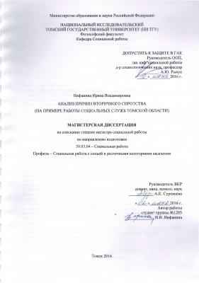 Анализ причин вторичного сиротства (на примере работы социальных служб в Томской области)