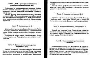 Авербух А.В., Гисин В.Б., Зайдельман Я.Н., Лебедев Г.В. Изучение основ информатики и вычислительной техники