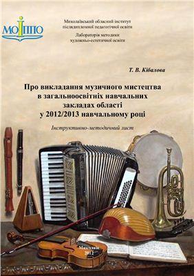 Кібалова Т.В. Про викладання музичного мистецтва в загальноосвітніх навчальних закладах області у 2012/2013 навчальному році