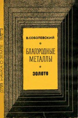 Соболевский В.И. Благородные металлы. Золото