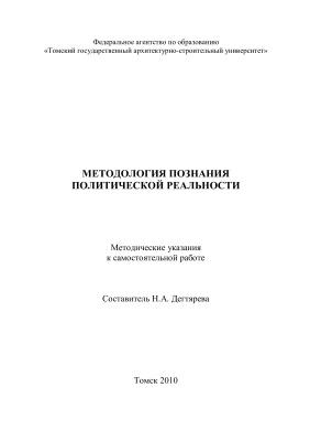 Дегтярева Н.А. (сост.) Методология познания политической реальности