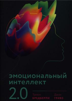Бредберри Тревис, Гривз Джин. Эмоциональный интеллект 2.0