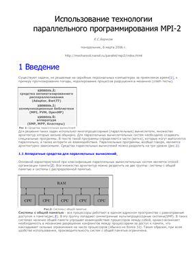 Использование технологии параллельного программирования MPI-2