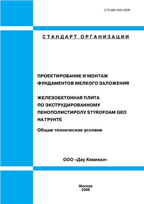 СТО 465-003-2008 Проектирование и монтаж фундаментов мелкого заложения. Железобетонная плита по экструдированному пенополистиролу STYROFOAM GEO на грунте. Общие технические условия
