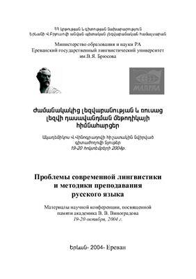 Проблемы современной лингвистики и методики преподавания русского языка