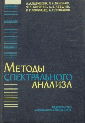 Бабушкин А.А. Методы спектрального анализа