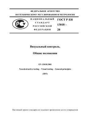 ГОСТ Р ЕН 13018-20 Визуальный контроль. Общие положения