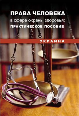 Берн И., Эзер Т., Коэн Дж., Оверал Дж., Сенюта И. Права человека в сфере охраны здоровья: практическое пособие (Украина)