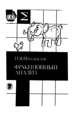 Новожилов И.В. Фракционный анализ