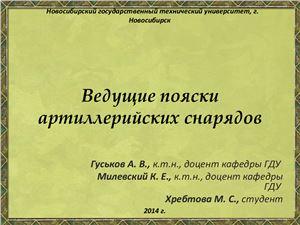 Гуськов А.В., Милевский К.Е., Хребтова М.С. Ведущие пояски артиллерийских снарядов