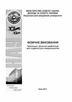 Білецька В.В., Усачов Ю.О. та ін. Фізичне виховання. Практикум з фізичної реабілітації