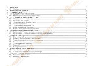 Осциллограф сервисный универсальный ОСУ-10А и ОСУ-10В. Руководство по эксплуатации