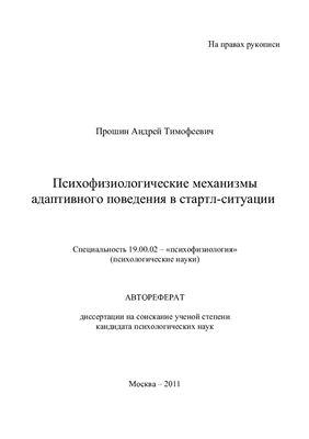 Прошин А.Т. Психофизиологические механизмы адаптивного поведения в стартл-ситуации