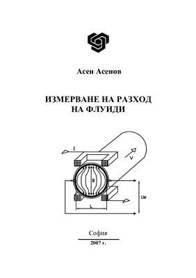 Асенов А.Измерване разход на флуиди