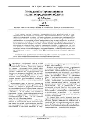 Культурно-историческая психология 2009 №02